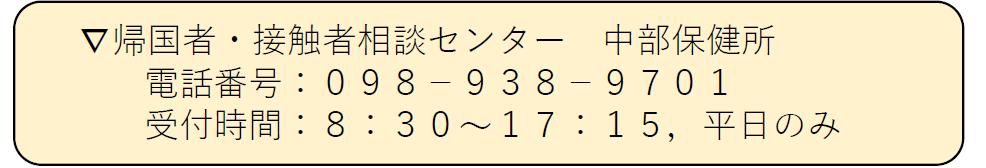 帰国者・接触者相談センター.png