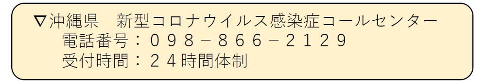 新型コロナウイルス感染症コールセンター.png