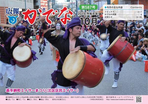 kouhou201910.jpg